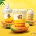 【バーガーキング】神戸に1店舗ある!アイスも激ウマでビックリ!