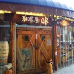 【珈琲屋OB】新神戸駅の笑える超でかジョッキーのアイスコーヒー