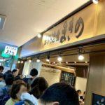 【天ぷら定食まきの】揚げたて天ぷら!行列でも食べる価値あり!