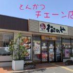 【松のや】神戸元町で肉が食べたくなったら手軽なトンカツがお薦め