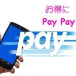 ペイペイにクレジットカード払いする方法や上限額、エラー対処法!