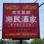 【神戸伊川谷】コストコ周辺で中華ランチなら北京菜館楽民酒家!