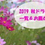 2019-10月ドラマ一覧!お薦めは阿部寛や高畑充希の主演作!