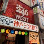 ひょうご五国ワールド神戸三宮横丁!店内は昭和!酒好きには堪らん