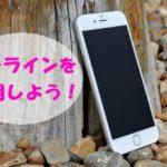 iphoneの機種変更は値段が気になる!オンラインを利用してみた