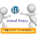WordPress可愛いアンダーラインを引こう!自動化で簡単