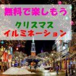 神戸のクリスマスイルミネーション!彼女が絶対喜ぶ5選2019!