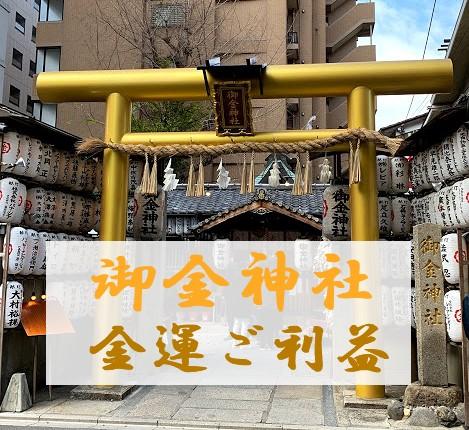 売店 財布 御所 京都