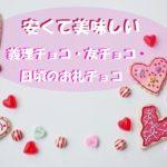 バレンタインの義理チョコや友チョコ、お礼チョコは安くて美味しいに限る