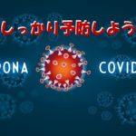コロナウィルスの初期症状と予防対策をまとめてみた!世界の現状を知ろう