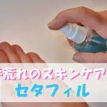【コロナ消毒】手荒れは薬で緩和してからお手入れ!セタフィルは訪問看護師も絶賛