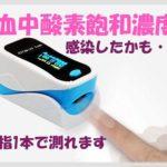 コロナ感染のPCR検査を待たず自宅で酸素濃度測定!感染判断は出来ない