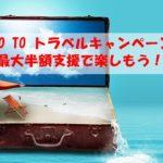 【最新】旅行に最大半額支援キャンペーン!7月末までの関西限定プラン