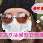 【熱中症対策】マスクは屋外で外す!コロナ感染が心配ならオンライン診察