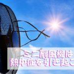 手持ちの充電式ミニ扇風機は熱中症を引き起こす!屋外での使い方とお勧めグッズ