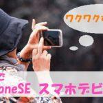 ガラケーからスマホデビュープランで機種変がお得!iphoneSEの自慢