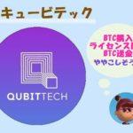 【キュービテック】失敗しないビットコインとライセンス購入と送金手順!