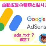 "<span class=""title"">アドセンス合格後の自動広告の種類と貼り方!ads.txtをXサーバーに設置</span>"